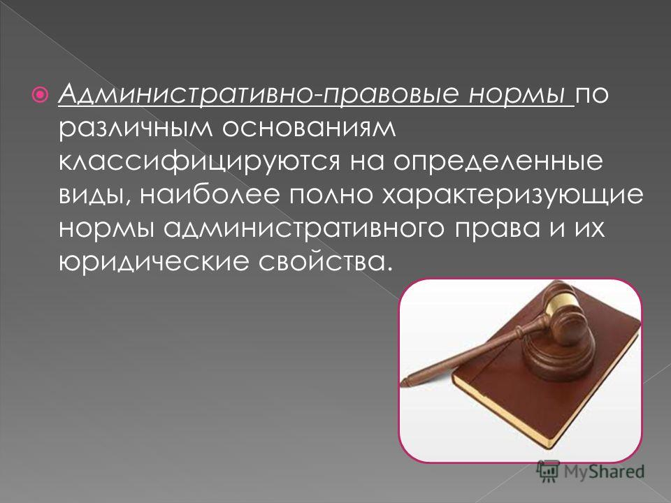 Административно-правовые нормы по различным основаниям классифицируются на определенные виды, наиболее полно характеризующие нормы административного права и их юридические свойства.