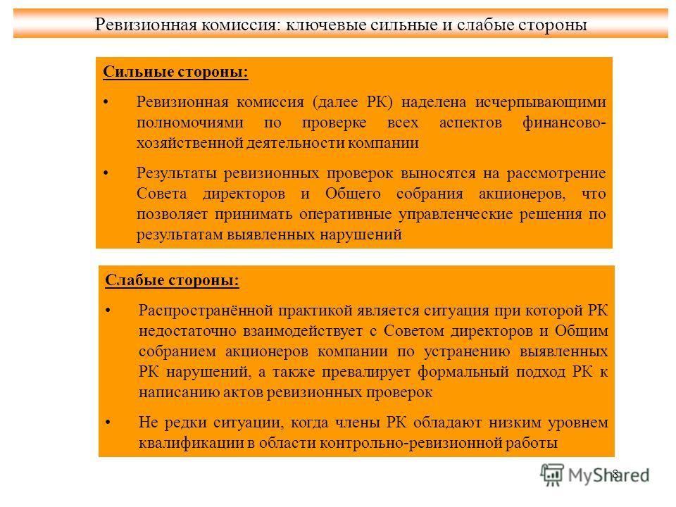 8 Ревизионная комиссия: ключевые сильные и слабые стороны Сильные стороны: Ревизионная комиссия (далее РК) наделена исчерпывающими полномочиями по проверке всех аспектов финансово- хозяйственной деятельности компании Результаты ревизионных проверок в