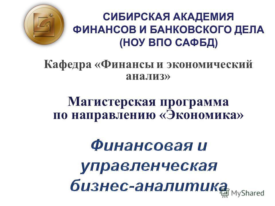 Кафедра «Финансы и экономический анализ» Магистерская программа по направлению «Экономика»