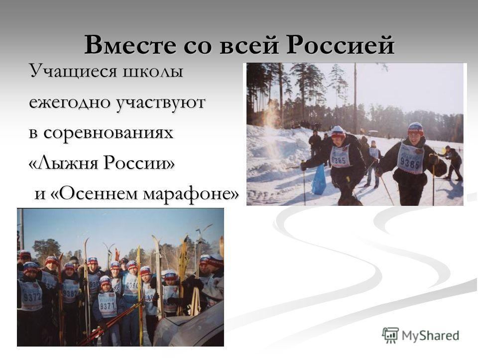 Вместе со всей Россией Учащиеся школы ежегодно участвуют в соревнованиях «Лыжня России» и «Осеннем марафоне» и «Осеннем марафоне»