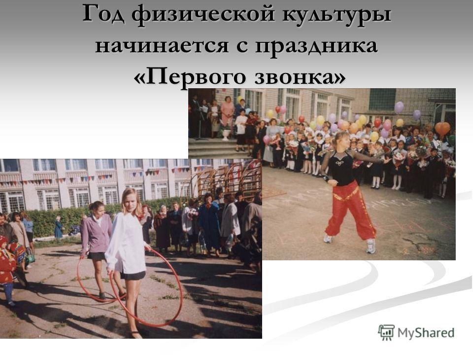 Год физической культуры начинается с праздника «Первого звонка»