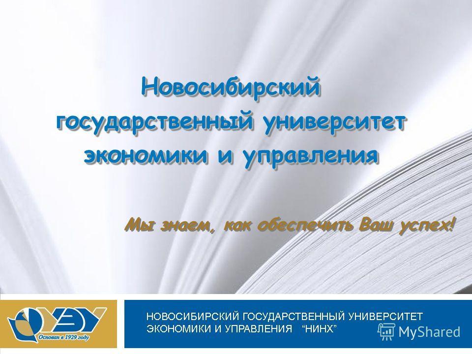 Новосибирский государственный университет экономики и управления Мы знаем, как обеспечить Ваш успех! Новосибирский г осударственный университет экономики и управления Новосибирский г осударственный университет экономики и управления