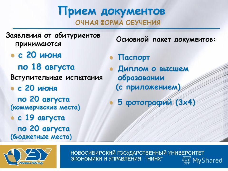 Новосибирский государственный университет экономики и управления Прием документов Заявления от абитуриентов принимаются с 20 июня с 20 июня по 18 августа по 18 августа Вступительные испытания с 20 июня с 20 июня по 20 августа (коммерческие места) по
