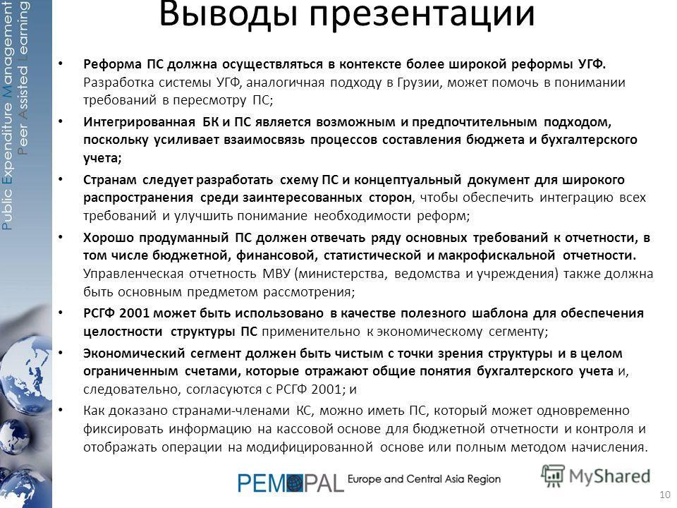 Выводы презентации Реформа ПС должна осуществляться в контексте более широкой реформы УГФ. Разработка системы УГФ, аналогичная подходу в Грузии, может помочь в понимании требований в пересмотру ПС; Интегрированная БК и ПС является возможным и предпоч