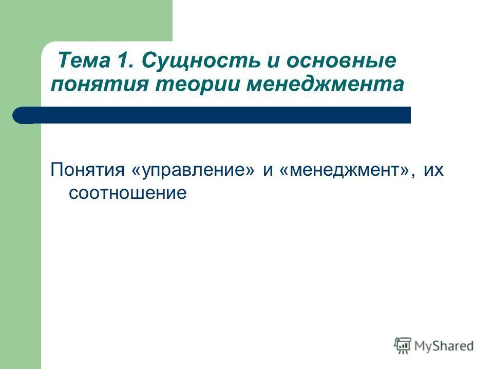 Тема 1. Сущность и основные понятия теории менеджмента Понятия «управление» и «менеджмент», их соотношение