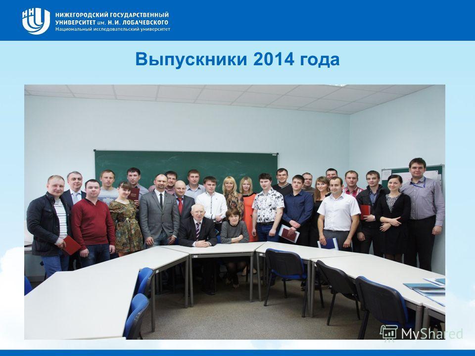 Выпускники 2014 года