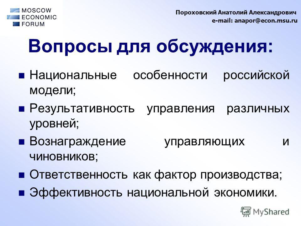 Вопросы для обсуждения: Национальные особенности российской модели; Результативность управления различных уровней; Вознаграждение управляющих и чиновников; Ответственность как фактор производства; Эффективность национальной экономики. Пороховский Ана