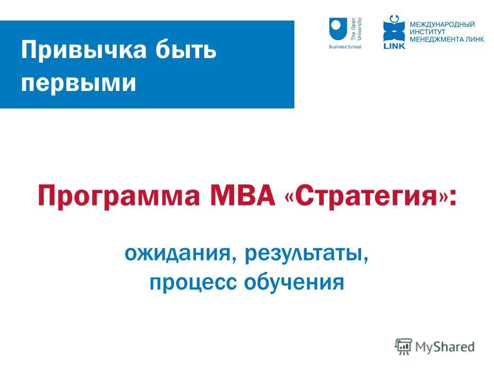 Привычка быть первыми Программа МВА «Стратегия»: ожидания, результаты, процесс обучения