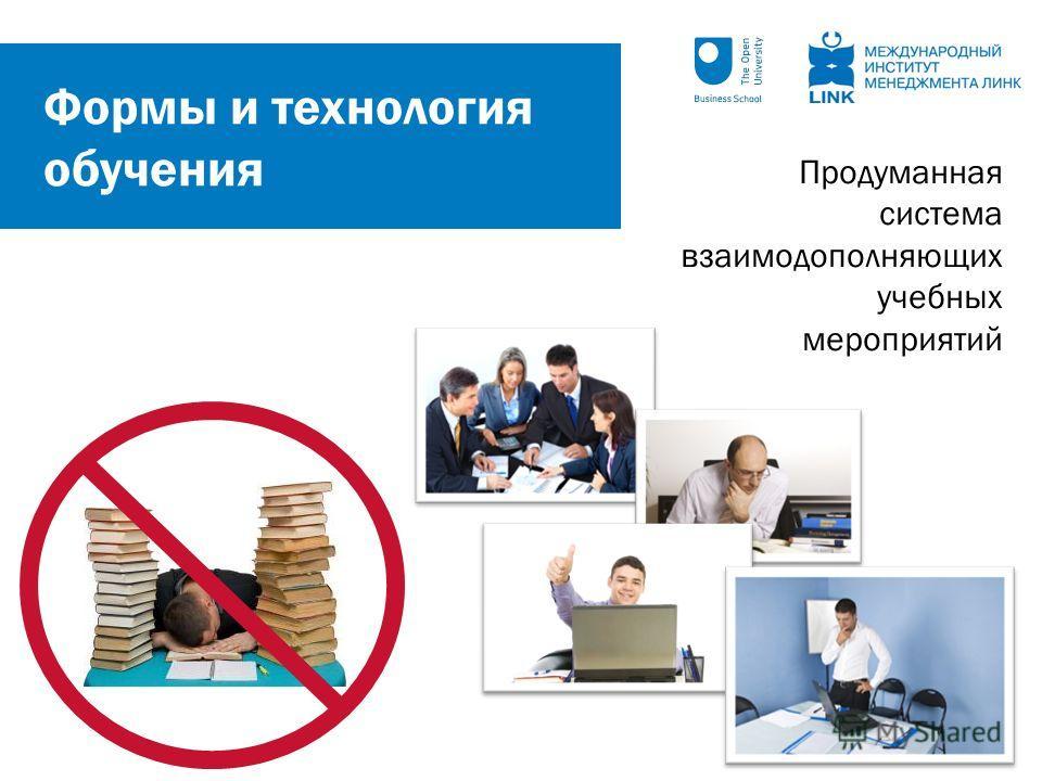 Формы и технология обучения Продуманная система взаимодополняющих учебных мероприятий