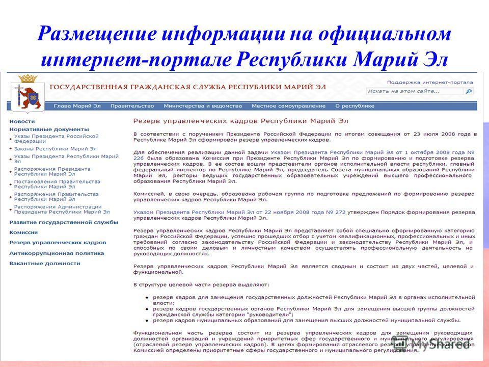 Размещение информации на официальном интернет-портале Республики Марий Эл