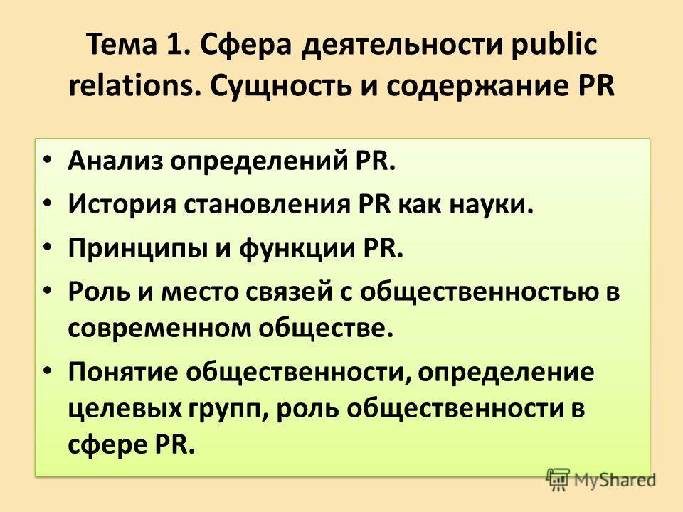 Тема 1. Сфера деятельности public relations. Сущность и содержание PR Анализ определений PR. История становления PR как науки. Принципы и функции PR. Роль и место связей с общественностью в современном обществе. Понятие общественности, определение це