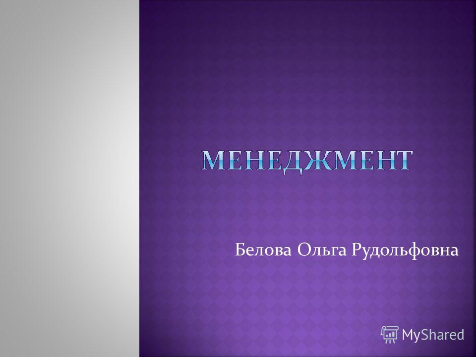 Белова Ольга Рудольфовна