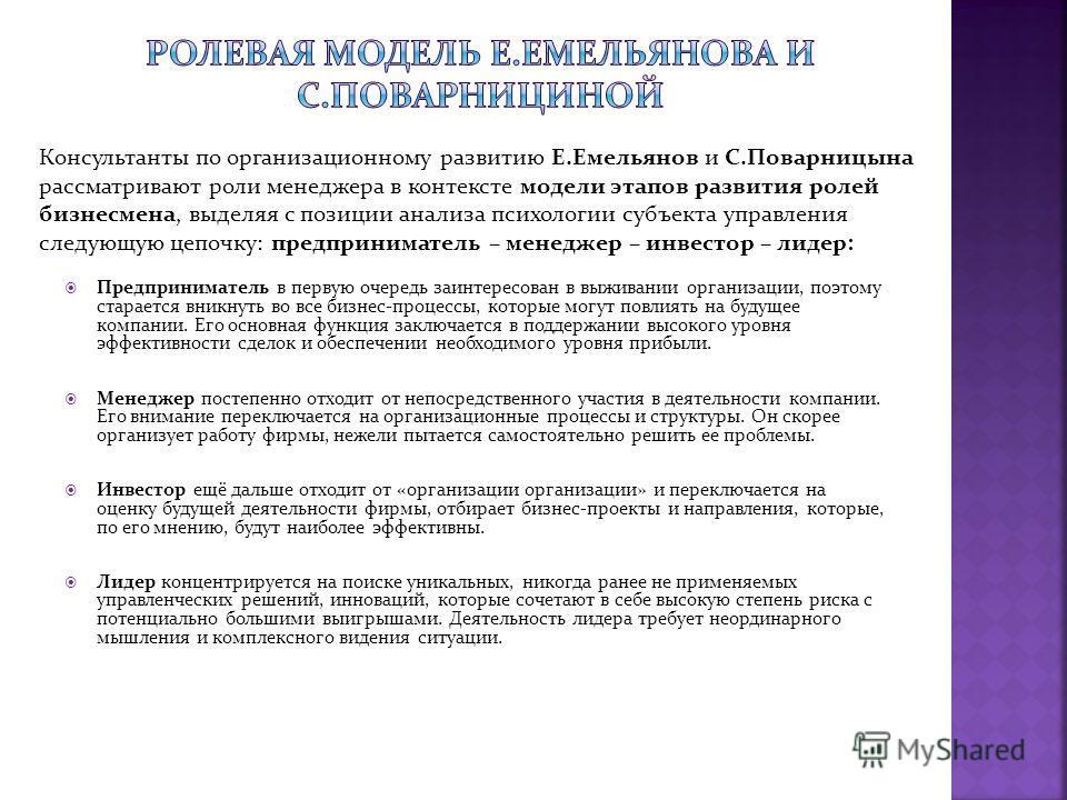 Консультанты по организационному развитию Е.Емельянов и С.Поварницына рассматривают роли менеджера в контексте модели этапов развития ролей бизнесмена, выделяя с позиции анализа психологии субъекта управления следующую цепочку: предприниматель – мене