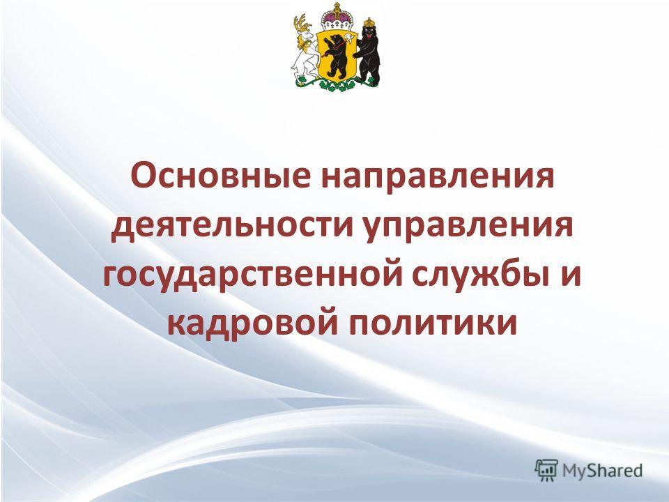 Основные направления деятельности управления государственной службы и кадровой политики