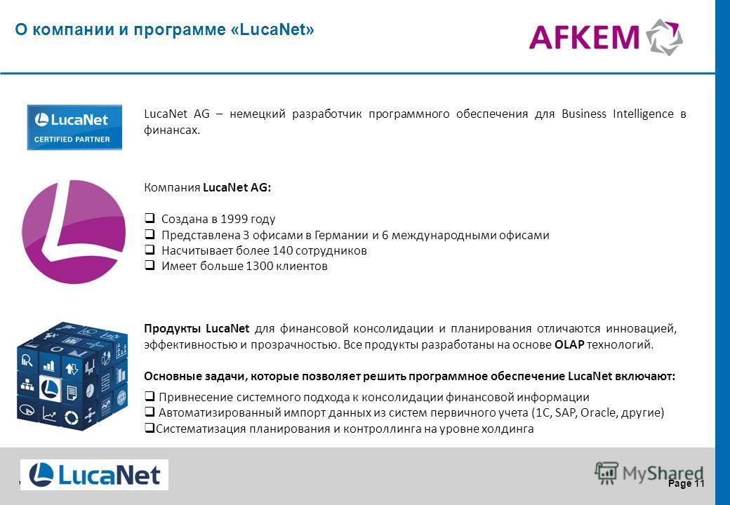 Page 11www.lucanet.ru LucaNet AG – немецкий разработчик программного обеспечения для Business Intelligenсе в финансах. Продукты LucaNet для финансовой консолидации и планирования отличаются инновацией, эффективностью и прозрачностью. Все продукты раз