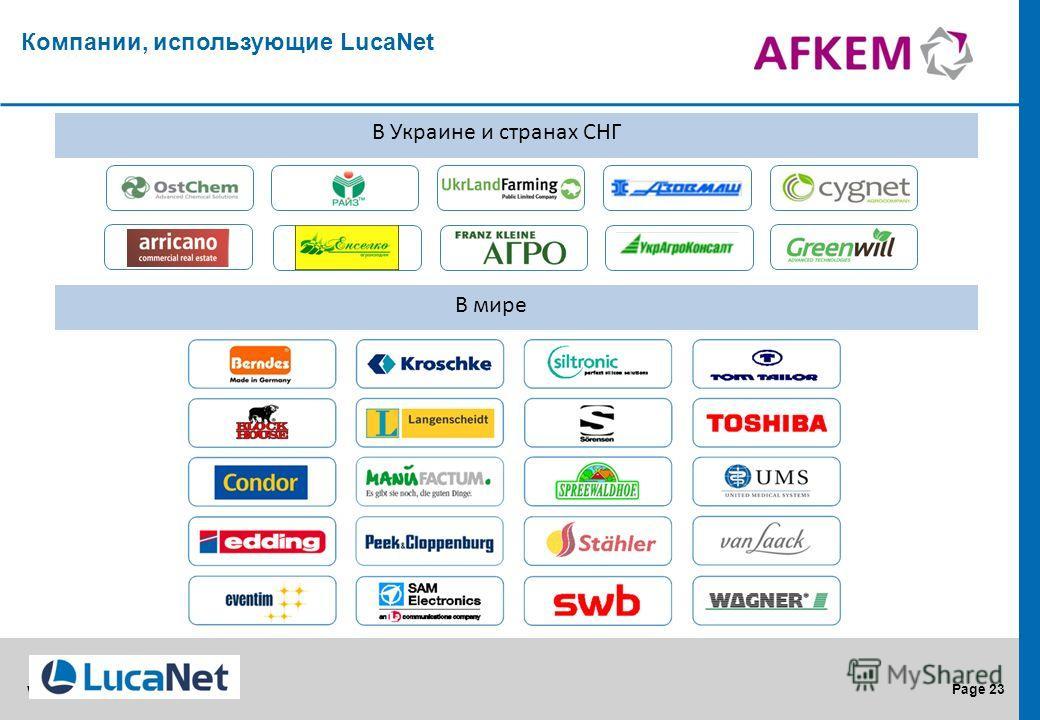 Page 23www.lucanet.ru В Украине и странах СНГ В мире Компании, использующие LucaNet