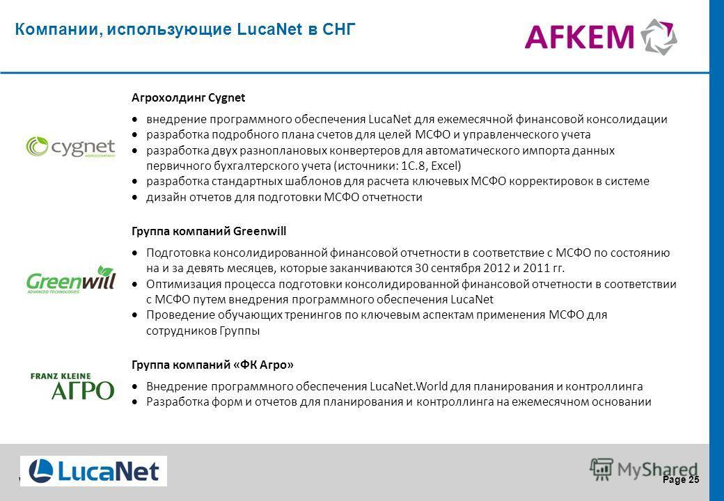 Page 25www.lucanet.ru Агрохолдинг Cygnet внедрение программного обеспечения LucaNet для ежемесячной финансовой консолидации разработка подробного плана счетов для целей МСФО и управленческого учета разработка двух разноплановых конвертеров для автома