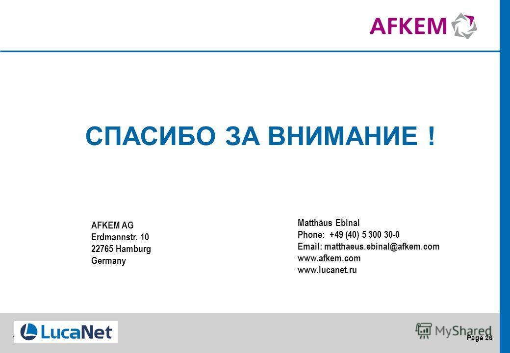 Page 26www.lucanet.ru СПАСИБО ЗА ВНИМАНИЕ ! AFKEM AG Erdmannstr. 10 22765 Hamburg Germany Matthäus Ebinal Phone: +49 (40) 5 300 30-0 Email: matthaeus.ebinal@afkem.com www.afkem.com www.lucanet.ru