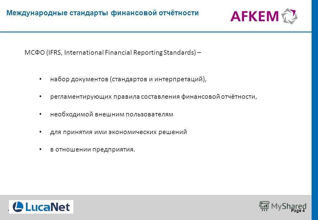Page 4www.lucanet.ru МСФО (IFRS, International Financial Reporting Standards) – набор документов (стандартов и интерпретаций), регламентирующих правила составления финансовой отчётности, необходимой внешним пользователям для принятия ими экономически