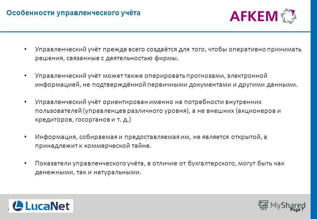 Page 7www.lucanet.ru Управленческий учёт прежде всего создаётся для того, чтобы оперативно принимать решения, связанные с деятельностью фирмы. Управленческий учёт может также оперировать прогнозами, электронной информацией, не подтверждённой первичны