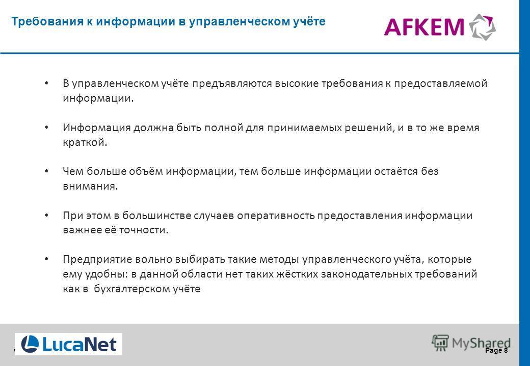 Page 8www.lucanet.ru В управленческом учёте предъявляются высокие требования к предоставляемой информации. Информация должна быть полной для принимаемых решений, и в то же время краткой. Чем больше объём информации, тем больше информации остаётся без
