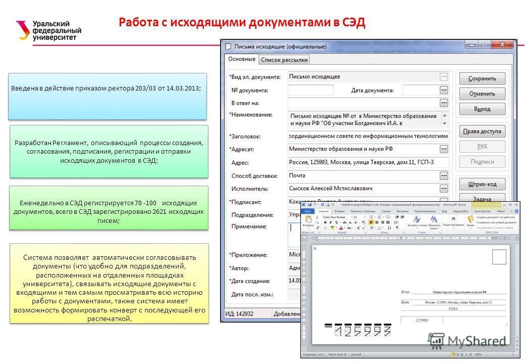 Работа с исходящими документами в СЭД 5 Введена в действие приказом ректора 203/03 от 14.03.2013; Разработан Регламент, описывающий процессы создания, согласования, подписания, регистрации и отправки исходящих документов в СЭД; Еженедельно в СЭД реги