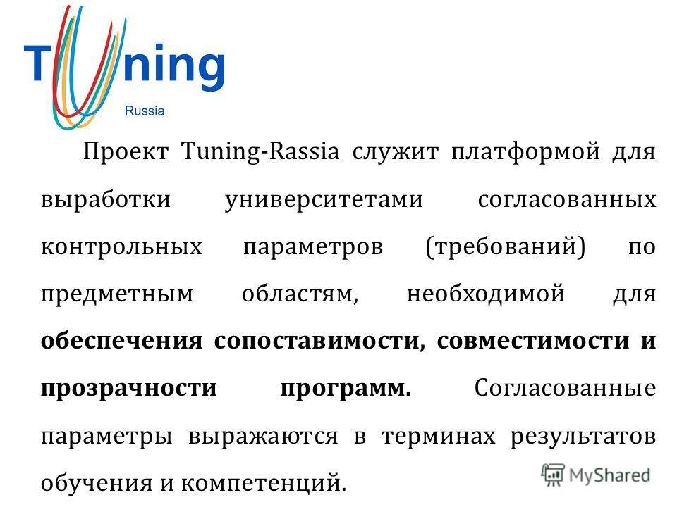 Проект Tuning-Rassia служит платформой для выработки университетами согласованных контрольных параметров (требований) по предметным областям, необходимой для обеспечения сопоставимости, совместимости и прозрачности программ. Согласованные параметры в