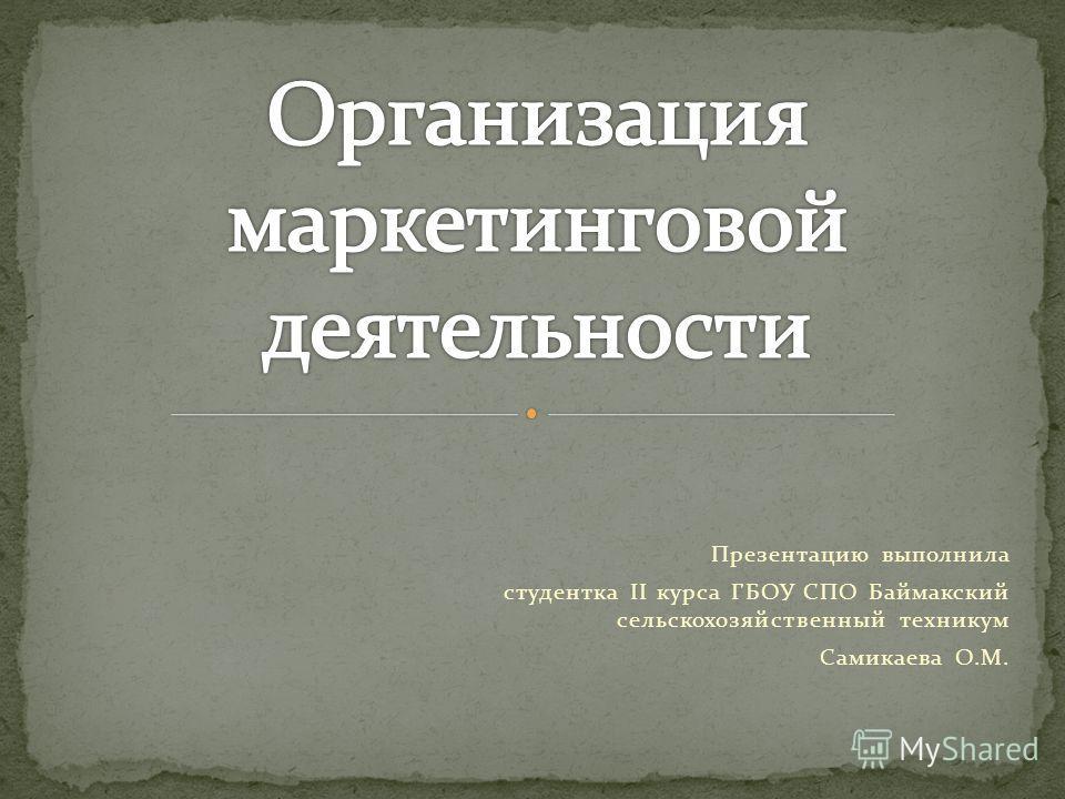 Презентацию выполнила студентка II курса ГБОУ СПО Баймакский сельскохозяйственный техникум Самикаева О.М.