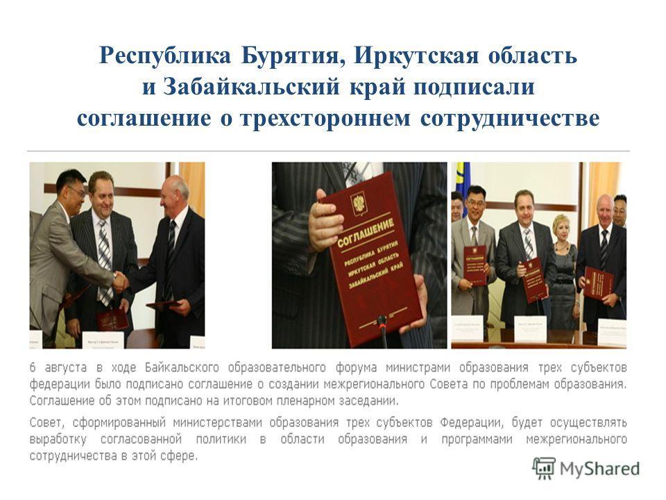 Республика Бурятия, Иркутская область и Забайкальский край подписали соглашение о трехстороннем сотрудничестве
