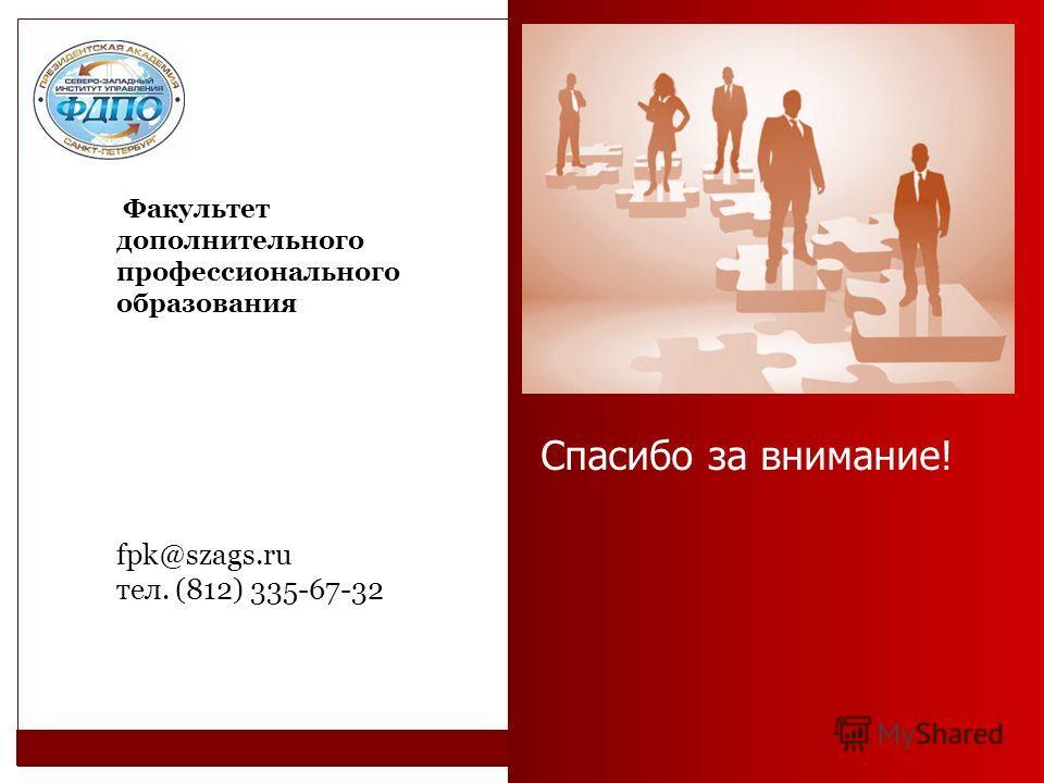 fpk@szags.ru тел. (812) 335-67-32 Факультет дополнительного профессионального образования Спасибо за внимание!