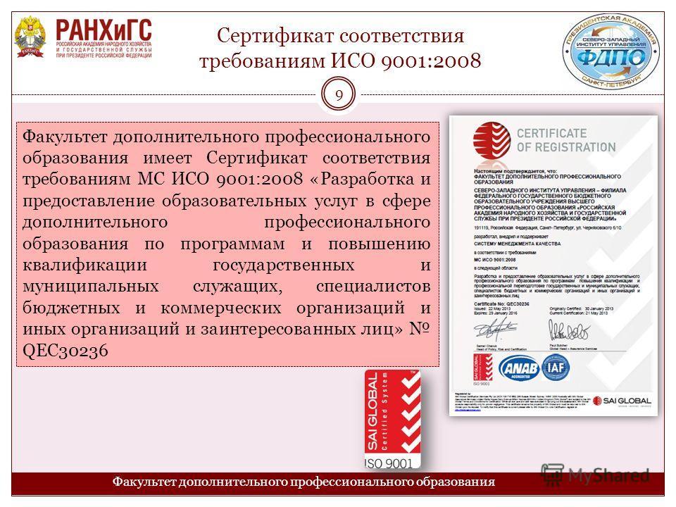 Сертификат соответствия требованиям ИСО 9001:2008 Факультет дополнительного профессионального образования имеет Сертификат соответствия требованиям МС ИСО 9001:2008 «Разработка и предоставление образовательных услуг в сфере дополнительного профессион
