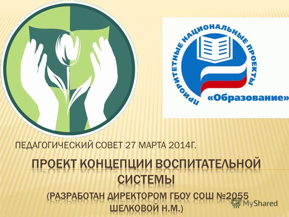 ПЕДАГОГИЧЕСКИЙ СОВЕТ 27 МАРТА 2014Г.