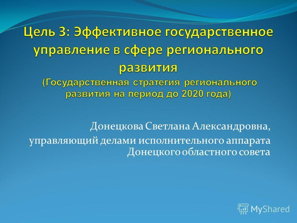 Донецкова Светлана Александровна, управляющий делами исполнительного аппарата Донецкого областного совета