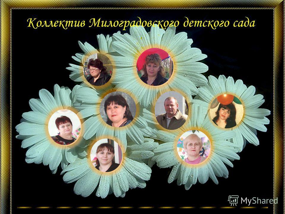 Коллектив Милоградовского детского сада