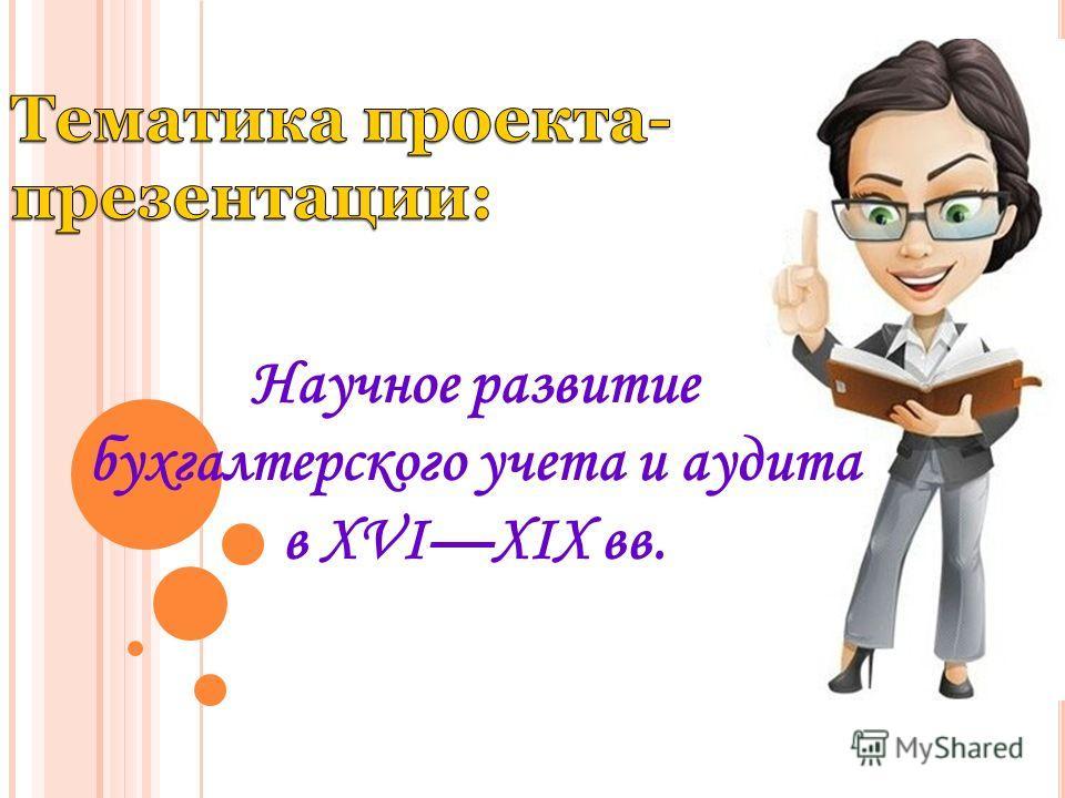 Научное развитие бухгалтерского учета и аудита в XVIXIX вв.