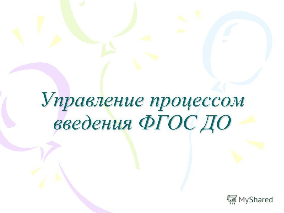 Управление процессом введения ФГОС ДО