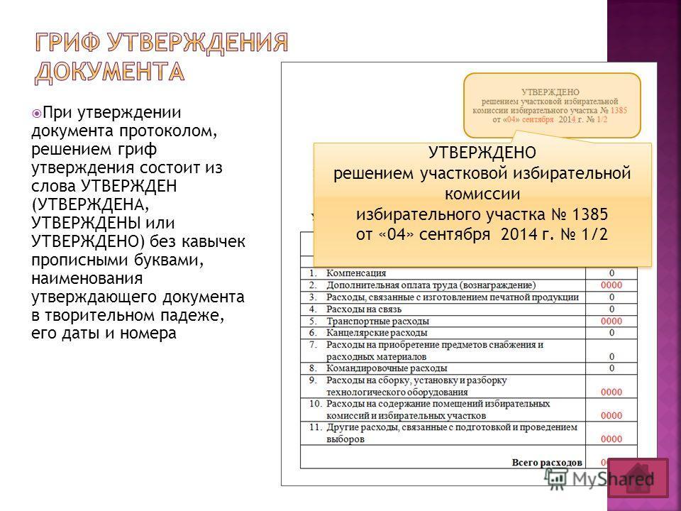 При утверждении документа протоколом, решением гриф утверждения состоит из слова УТВЕРЖДЕН (УТВЕРЖДЕНА, УТВЕРЖДЕНЫ или УТВЕРЖДЕНО) без кавычек прописными буквами, наименования утверждающего документа в творительном падеже, его даты и номера УТВЕРЖДЕН