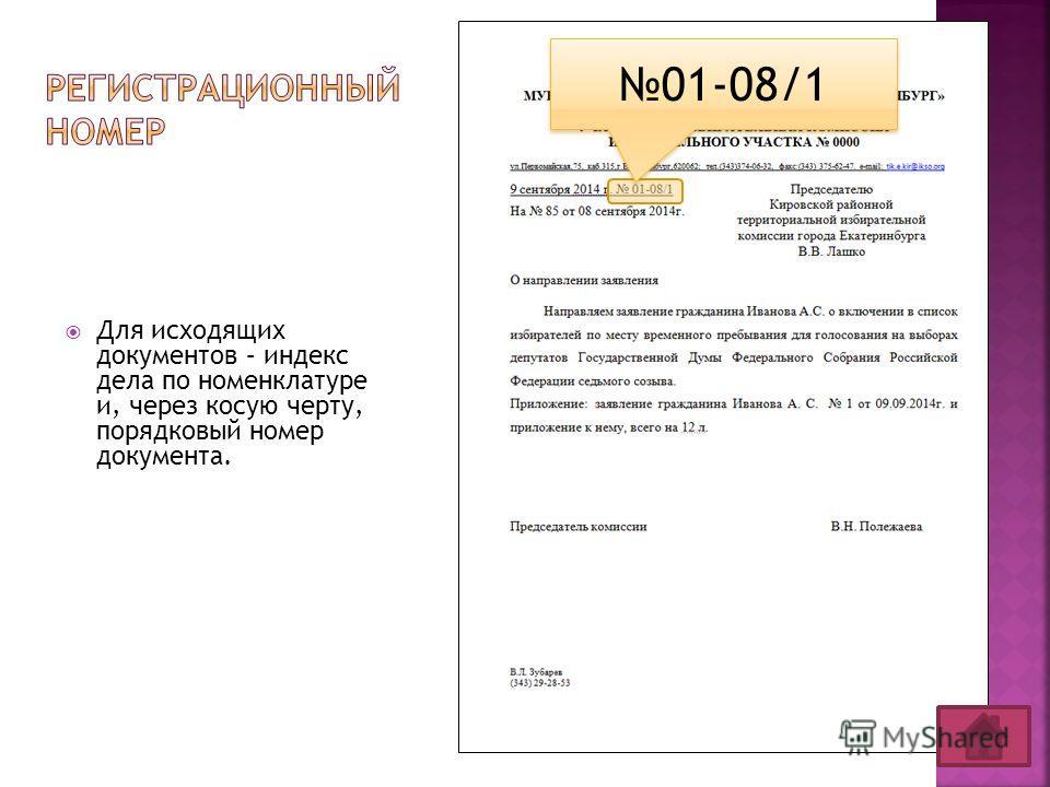 Для исходящих документов – индекс дела по номенклатуре и, через косую черту, порядковый номер документа. 01-08/1