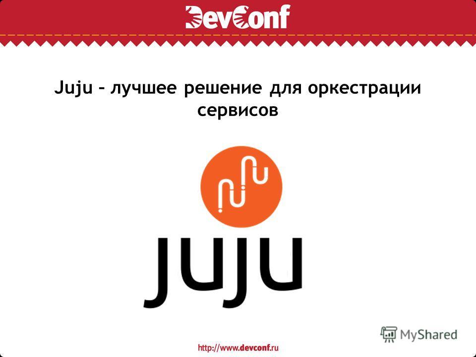 Juju – лучшее решение для оркестрации сервисов