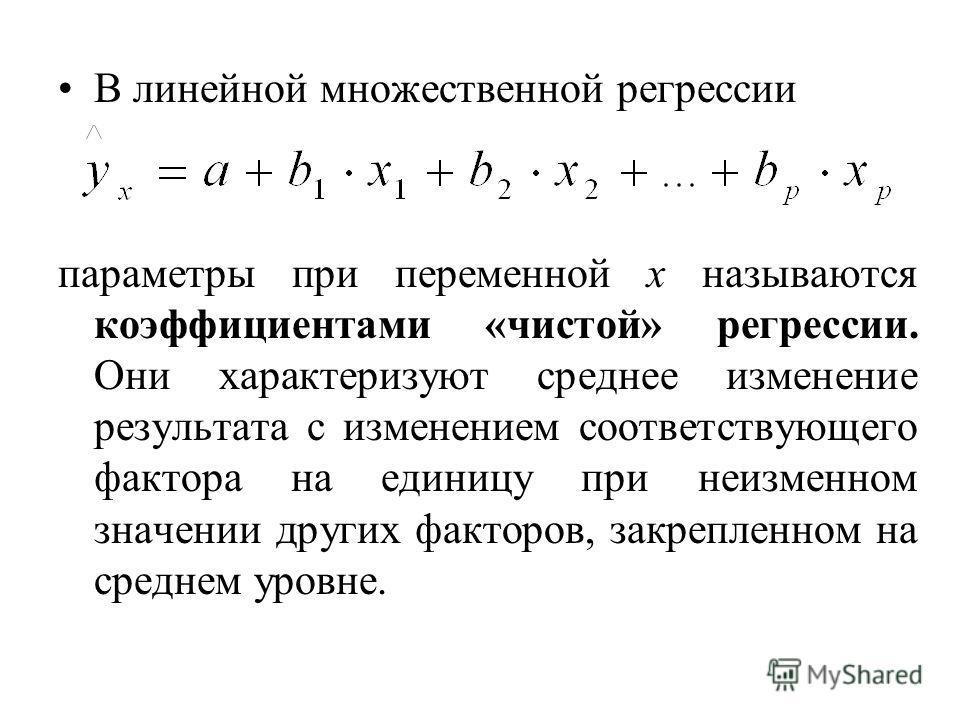 Оценка параметров уравнения множественной регрессии Метод: –а) метод наименьших квадратов (МНК) –б) метод наименьших квадратов (МНК) для стандартизованного уравнения