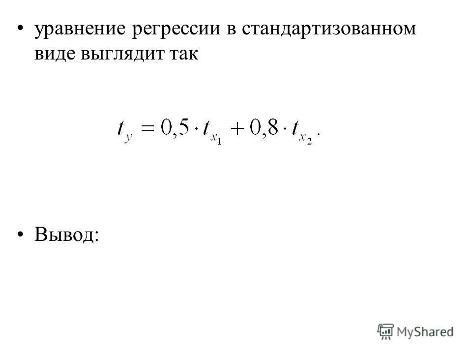 Пример. Пусть функция издержек производства y(тыс. руб.) характеризуется уравнением вида x 1 - основные производственные фонды(тыс.руб.) х 2 - численность занятых в производстве(чел.)