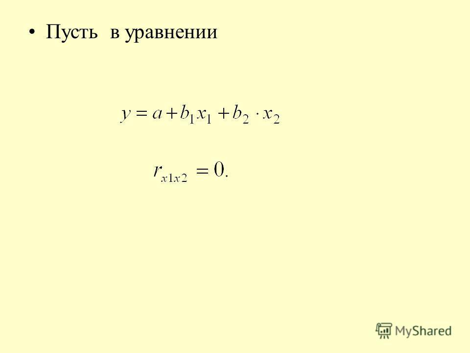 Если между факторами существует высокая корреляция, то параметры уравнения регрессии оказываются неинтерпретируемыми.