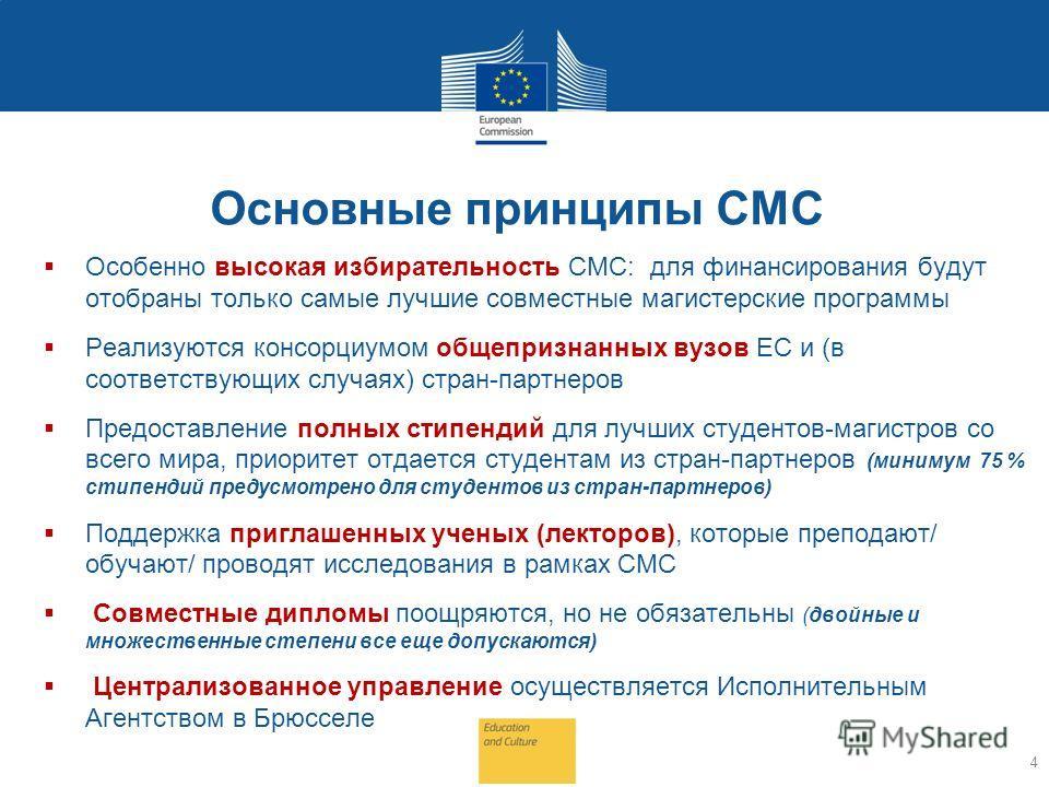 Основные принципы СМС Особенно высокая избирательность СМС: для финансирования будут отобраны только самые лучшие совместные магистерские программы Реализуются консорциумом общепризнанных вузов ЕС и (в соответствующих случаях) стран-партнеров Предост