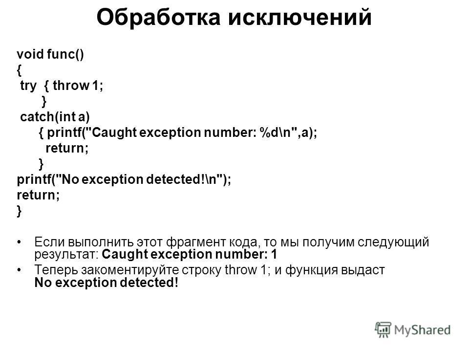 Обработка исключений void func() { try { throw 1; } catch(int a) { printf(