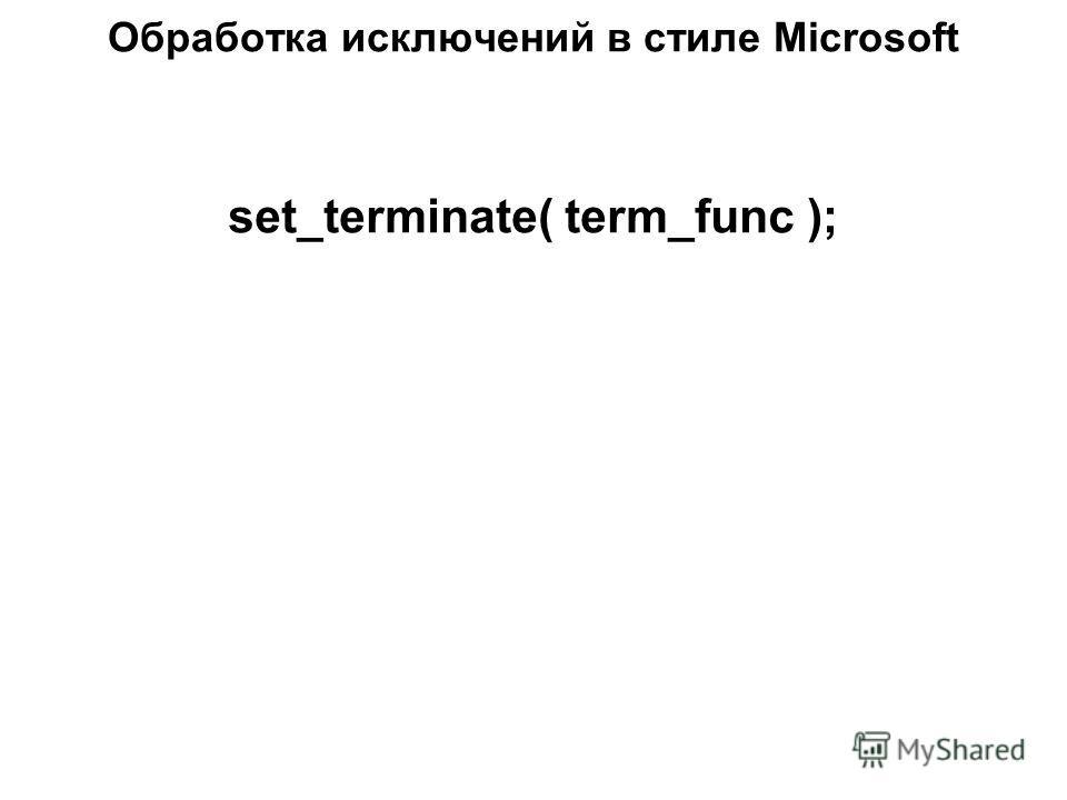 Обработка исключений в стиле Microsoft set_terminate( term_func );
