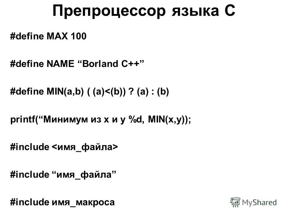 Препроцессор языка С #define MAX 100 #define NAME Borland C++ #define MIN(a,b) ( (a)