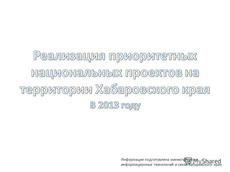 Информация подготовлена министерством информационных технологий и связи Хабаровского края