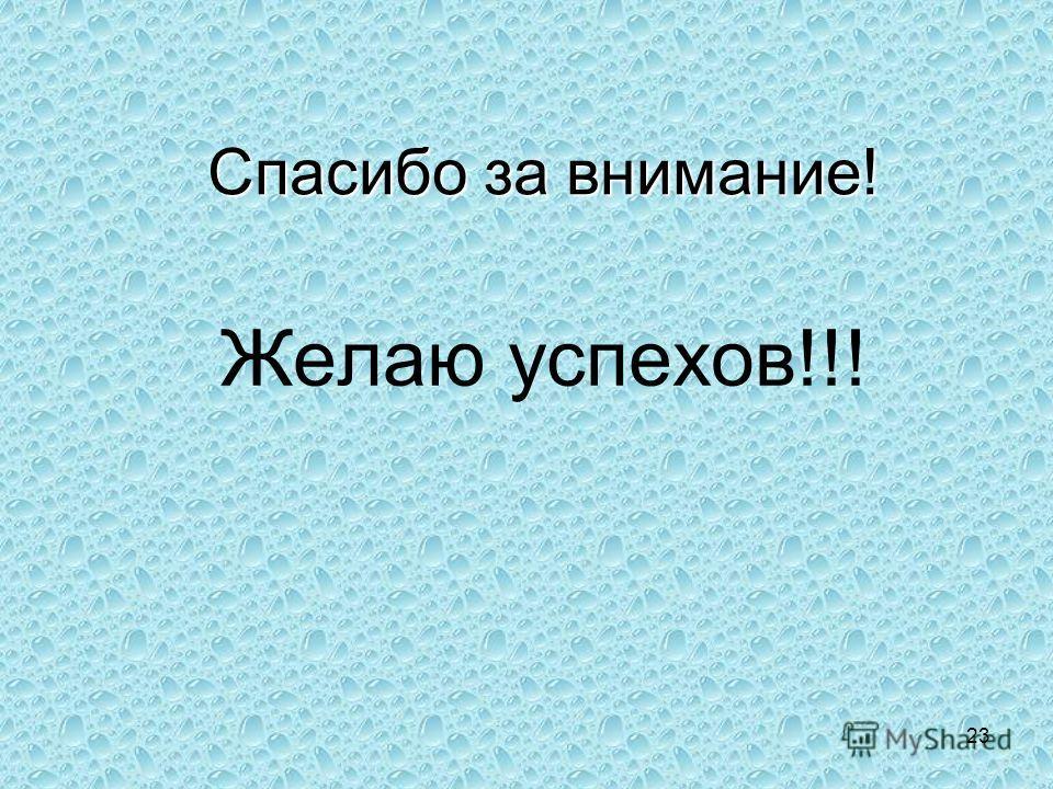 Спасибо за внимание! Желаю успехов!!! 23