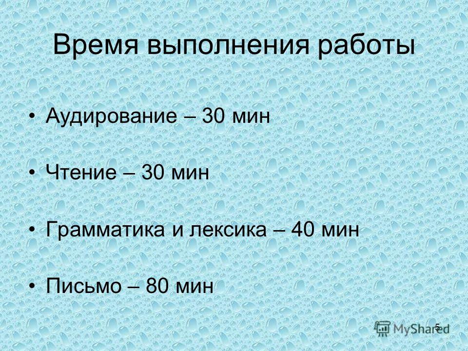 Время выполнения работы Аудирование – 30 мин Чтение – 30 мин Грамматика и лексика – 40 мин Письмо – 80 мин 5