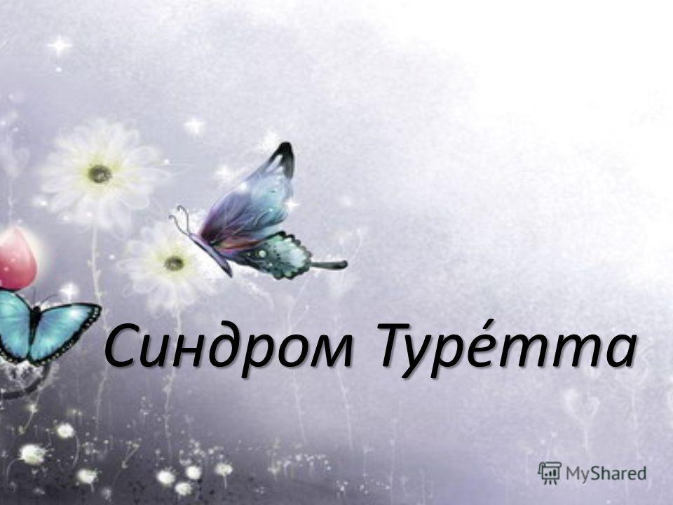 Синдром Туре́тта